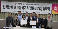 수성대, 대경법무사회와 산학협력 주문식교육 협약