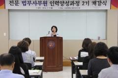 수성대, 전문 법무사무원 인력양성사업 2기 개강