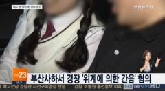 부산 '여고생 성관계' 학교전담경찰관 구속영장 신청