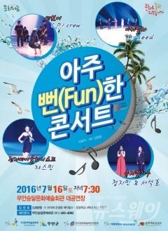 무안군, '아주 뻔한 콘서트' 16일 개최