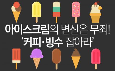 아이스크림의 변신은 무죄! '커피·빙수 잡아라'