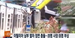"""이탈리아 열차 사고, 최소 25명 사망·부상 50여명…""""사망자 더 늘 것"""""""