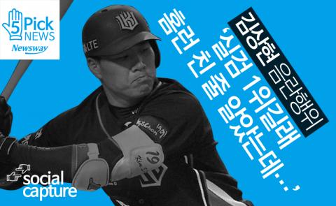 김상현 음란행위에 네티즌 '홈런 친 줄 알았는데···'