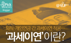 [상식 UP 뉴스] 퇴직·개인연금 간 과세이연 적용···'과세이연'이란?
