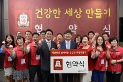 KGC인삼공사, 사회공헌 연계기관 협약식 개최