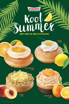크리스피 크림 도넛, '쿨 썸머 도넛' 4종 출시