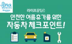 [라이프 꿀팁] 안전한 여름휴가를 위한 자동차 체크포인트!