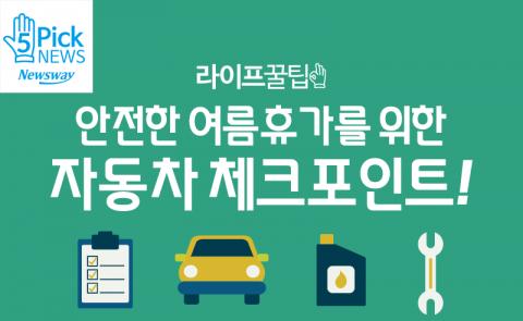 안전한 여름휴가를 위한 자동차 체크포인트!