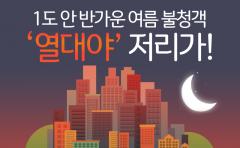 [카드뉴스] 1도 안 반가운 여름 불청객 '열대야' 저리가!
