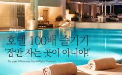 호텔 100배 즐기기 '잠만 자는 곳이 아니야!'