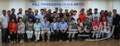 무안군, '지역역량강화교육' 본격 추진