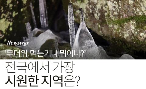 푹푹 찌는 무더위…전국에서 가장 시원한 지역은?