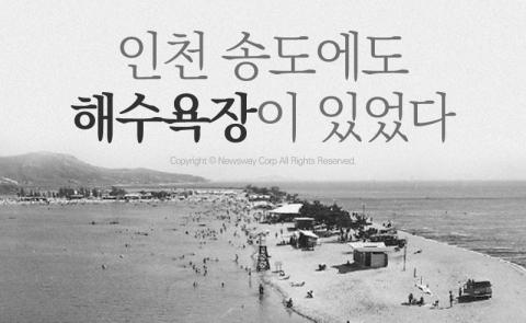 인천 송도에도 해수욕장이 있었다