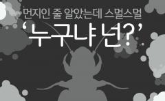 [카드뉴스] '먼지인 줄 알았는데 스멀스멀' 먼지다듬이···누구냐 넌?