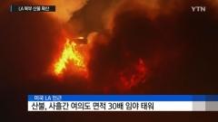 美 LA 산불 급속도로 확산···대피령 속 1명 사망