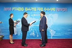고흥군, 'FTA활용 우수사례 대회'서 우수상 수상