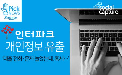 인터파크 개인정보 유출 '대출 전화·문자 늘었는데, 혹시···'