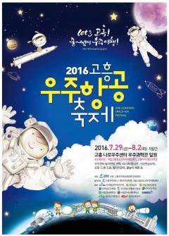 고흥군, '우주항공축제'에 올인