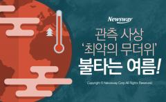[카드뉴스] 관측 사상 '최악의 무더위'···불타는 여름!