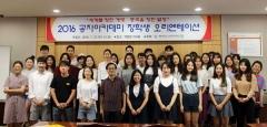 계명대 공자아카데미, 중국 정부 장학생 46명 배출