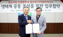 KT-한국마사회, ICT 기술 경마 서비스와 접목한다