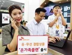 SKT, 혜택 강화한 '온가족플랜' 선보여
