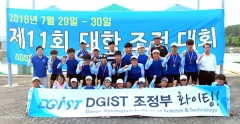 DGIST 조정팀, 대학조정대회 종합 우승