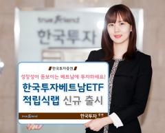 한국투자증권,'한국투자베트남ETF적립식랩'출시