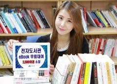 하이투자證, 전자도서관 eBOOK 2500여권 무료 제공