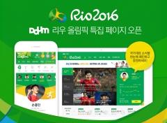 카카오, 리우 올림픽 특집 페이지 'Rio 2016' 오픈