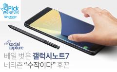 """베일 벗은 갤럭시노트7…네티즌 """"수작이다"""" 후끈"""