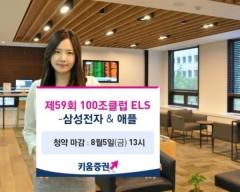키움증권, 삼성전자·애플 기초자산 ELS 출시