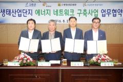 고흥군, '생태산업단지 에너지 네트워크 구축' 업무협약 체결