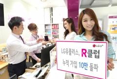 LGU+, 'R클럽' 출시 한달만에 가입자 10만명 돌파