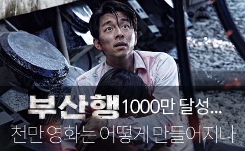'부산행 1000만 달성' 천만 영화는 어떻게 만들어지나