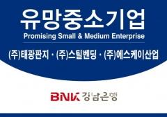 BNK경남은행, 김해 소재 중소기업 3곳 '유망중소기업'에 선정