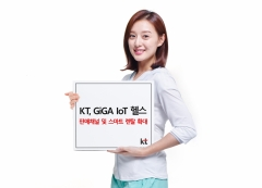KT, GiGA IoT 헬스 제품 판매활동 강화