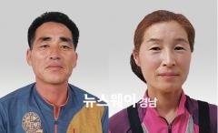 경남농협, 8월 '이달의 새농민상' 2부부 선정