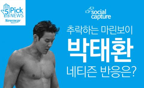 추락하는 마린보이 박태환···네티즌 반응은?