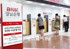 BNK경남은행,  LH공사 임대아파트 임대료 수납은행 지정