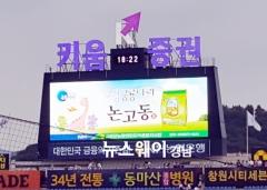 경남농협, NC다이노스 야구장에서 '명품 브랜드 쌀'을 소개합니다~