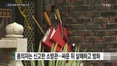 경기도 '안성 부부 피살·방화' 사건, 용의자는 이웃집 소방관