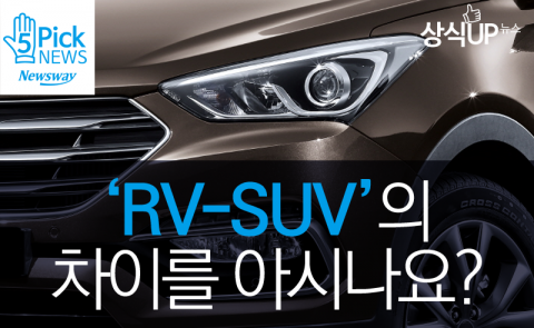 RV와 SUV의 차이, 제대로 알고 계시나요?