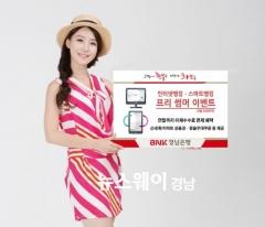 BNK경남은행, 인터넷뱅킹ㆍ스마트뱅킹 프리 썸머 이벤트 진행
