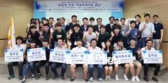BNK경남은행, 동남권 예비 청년창업자 엑셀러레이팅 캠프 성료