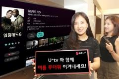 """LGU+, """"U+tv에서 최신 영화 3편 보면 한 편 공짜"""""""
