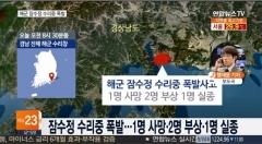경남 진해서 軍잠수정 폭발 사고…3명 사상·1명 실종