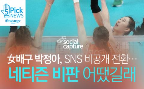 女배구 박정아, SNS 비공개 전환…네티즌 비판 어땠길래