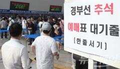 추석 기차표 예매, 경부선 주요 노선 금세 완료