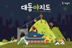 야놀자, '대동야지도 서울편' 배포